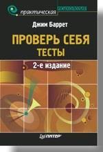 Купить книгу почтой в интернет магазине Книга Проверь себя. Тесты. 2-е изд. Баррет