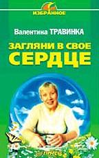 Купить книгу почтой в интернет магазине Книга Загляни в свое сердце. Травинка