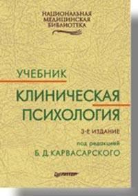 Купить Книга Клиническая психология: Учебник для вузов. 3-е изд. Карвасарский