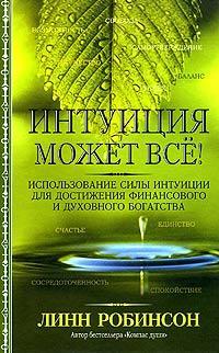 Купить книгу почтой в интернет магазине Книга Интуиция может все! 2-е изд. Робинсон