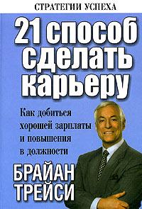 Купить Книга 21 способ сделать карьеру. 2-е изд. Трейси