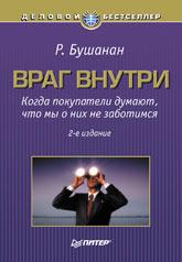 Купить книгу почтой в интернет магазине Книга Враг внутри. Когда покупатели думают, что нам не до них. 2-е изд. Бучанан. Питер. 2003
