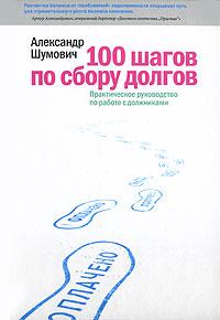 Купить книгу почтой в интернет магазине Книга 100 шагов по сбору долгов: Практическое руководство по работе с должниками. Шумович