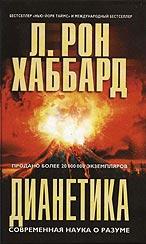 Купить книгу почтой в интернет магазине Книга Дианетика. Л. Рон Хаббард