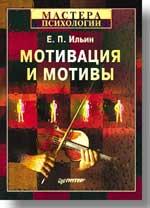 Купить книгу почтой в интернет магазине Книга Мотивация и мотивы. Ильин. Питер