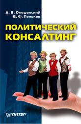 Купить книгу почтой в интернет магазине Книга Политический консалтинг. Ольшанский
