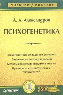 Книга Психогенетика: Учебное пособие. Александров