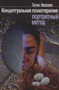 Купить Книга Концептуальная психотерапия. 2002