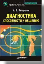 Купить Книга Диагностика способности к общению. Батаршев