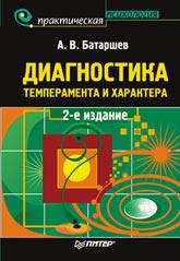 Купить книгу почтой в интернет магазине Книга Диагностика темперамента и характера. 2-е изд. Батаршев