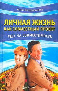 Купить книгу почтой в интернет магазине Книга Личная жизнь как совместный проект. Тест на совместимость. Митрофанова. Питер. 2003