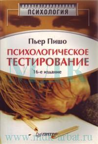 Купить книгу почтой в интернет магазине Книга Психологическое тестирование. 16-е изд. Пишо. Питер. 2003