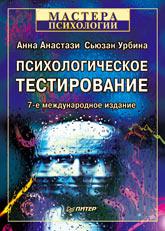 Купить книгу почтой в интернет магазине Книга Психологическое тестирование. 7-е изд. Анастази
