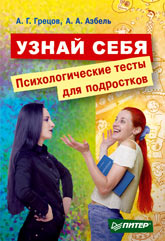 Книга Узнай себя. Психологические тесты для подростков. Грецов