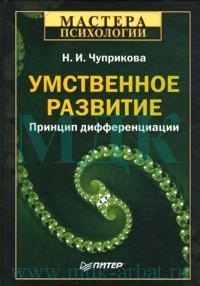 Купить книгу почтой в интернет магазине Книга Умственное развитие: Принцип дифференциации. Чуприкова