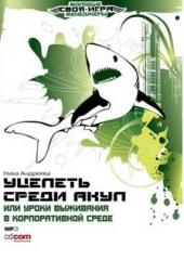 Аудиокнига Уцелеть среди акул или уроки выживания в корпоративной среде. Андреева. MP3