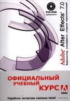 Книга Adobe After Effects 7.0. Видеомонтаж, спецэффекты, создание видеокомпозиций. Официальный учебный курс (+СD)