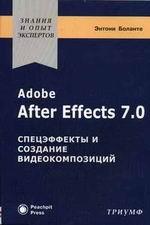 Купить книгу почтой в интернет магазине Книга Adobe After Effects 7.0. Спецэффекты и создание видеокомпозиций. Боланте