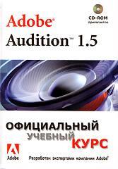 Купить книгу почтой в интернет магазине Книга Adobe Audition 1.5 Официальный учебный курс. (+CD)