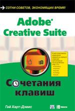 Купить книгу почтой в интернет магазине Книга Adobe Creative Suite. Сочетания клавиш. Гай Харт-Дэвис