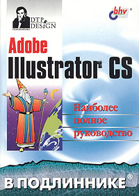 Книга Adobe Illustrator CS в подлиннике. Пономаренко. 2004