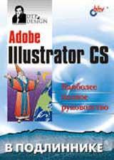 Книга Adobe Illustrator CS2 в подлиннике. Пономаренко