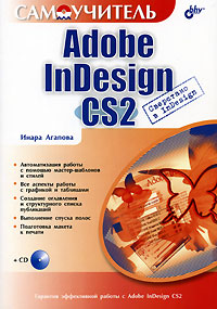 Купить книгу почтой в интернет магазине Книга Adobe InDesign CS2. Самоучитель. Агапова (+CD)