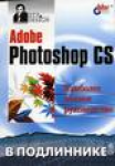 Книга Adobe Photoshop CS2 в подлиннике. Пономаренко