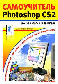 Книга Adobe Photoshop CS2 в примерах. Русская версия. Грошев, Коцюбинский