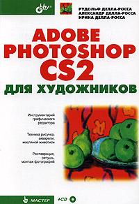 Купить книгу почтой в интернет магазине Книга Adobe Photoshop CS2 для художников. Делла-Росса (+CD)