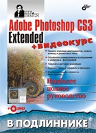 Книга Adobe Photoshop CS3 Extended в подлиннике. Пономаренко (+DVD)