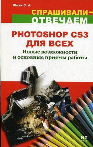 Книга Adobe Photoshop CS3 для всех. Новые возможности и основные приемы работы. Шпак