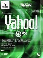 Аудиокнига Бизнес-путь: Yahoo! Секреты самой популярной в мире интернет-компании. Смит. MP3