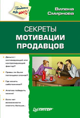 Купить книгу почтой в интернет магазине Книга Секреты мотивации продавцов. Смирнова