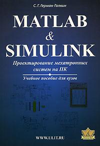 Купить книгу почтой в интернет магазине Книга Matlab & Simulink. Проектирование мехатронных систем на ПК. Учебное пособие. Герман-Галкин (+C