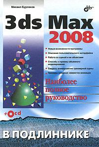Книга 3ds Max 2008 в подлиннике. Бурлаков (+СD)