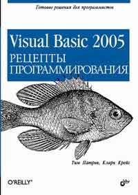 Купить книгу почтой в интернет магазине Книга Visual Basic 2005. Рецепты программирования. Патрик