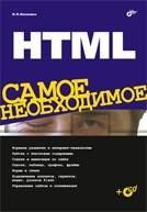 Купить книгу почтой в интернет магазине Книга HTML. Самое необходимое. Кисленко (+CD)