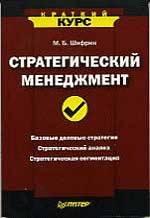 Купить книгу почтой в интернет магазине Книга Стратегический менеджмент. Краткий курс. Шифрин