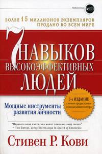 Купить книгу почтой в интернет магазине Книга 7 навыков высокоэффективных людей. Мощные инструменты развития личности. 3-е изд. Кови