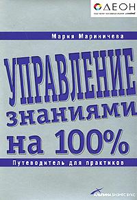 Купить книгу почтой в интернет магазине Книга Управление знаниями на 100%: Путеводитель для практиков. Мариничева