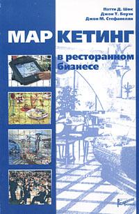 Купить книгу почтой в интернет магазине Книга Маркетинг в ресторанном бизнесе. Шок Патти