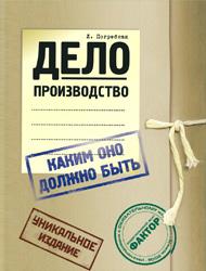 Купить книгу почтой в интернет магазине Книга Делопроизводство, каким оно должно быть. Погребная