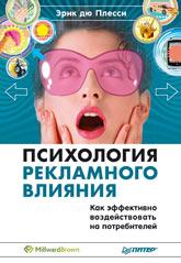Купить книгу почтой в интернет магазине Книга Психология рекламного влияния. Как эффективно воздействовать на потребителей. Э.дю Плесси