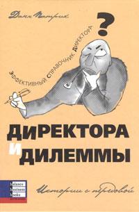 Купить книгу почтой в интернет магазине Книга Директора и дилеммы. Данн Патрик
