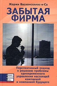Купить книгу почтой в интернет магазине Книга Забытая фирма. Васконселлос
