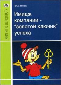 Купить книгу почтой в интернет магазине Книга Имидж компании -