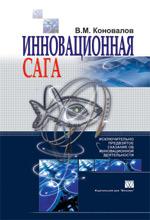 Купить книгу почтой в интернет магазине Книга Инновационная сага. Коновалов
