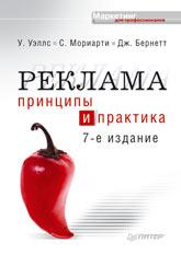 Купить книгу почтой в интернет магазине Книга Реклама: принципы и практика. 7-е изд.Уэллс