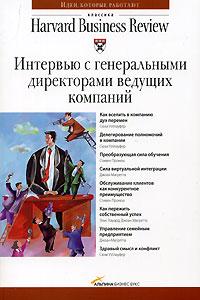 Книга Интервью с генеральными директорами ведущих компаний. Классика  Harvard Business Review